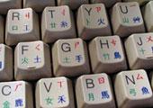 Tastiera con caratteri cinesi